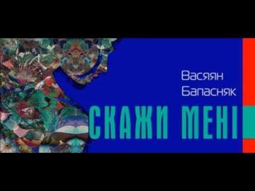 Васяян Бапасняк - Скажи мені