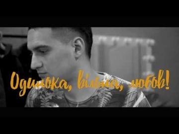 Васяян Бапасняк - Хто тобі Я (Lyrics video)