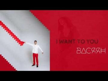 ВАСЯЯН - I want to you (Official Audio) 2020 Прем'єра
